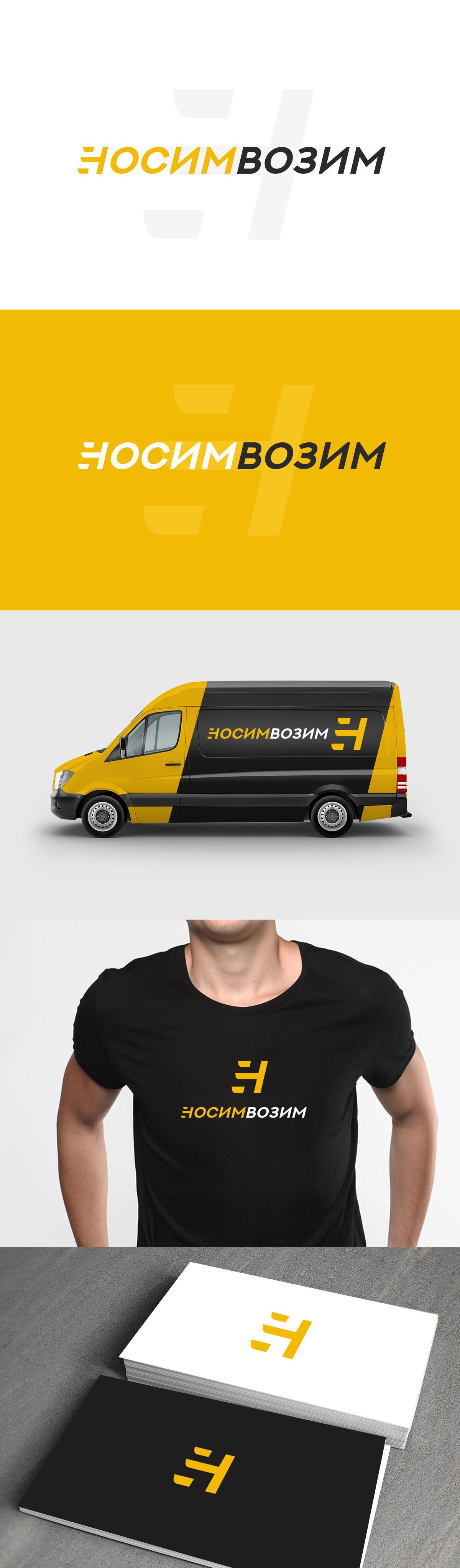 Логотип компании по перевозкам НосимВозим фото f_5065cf91145ca490.jpg
