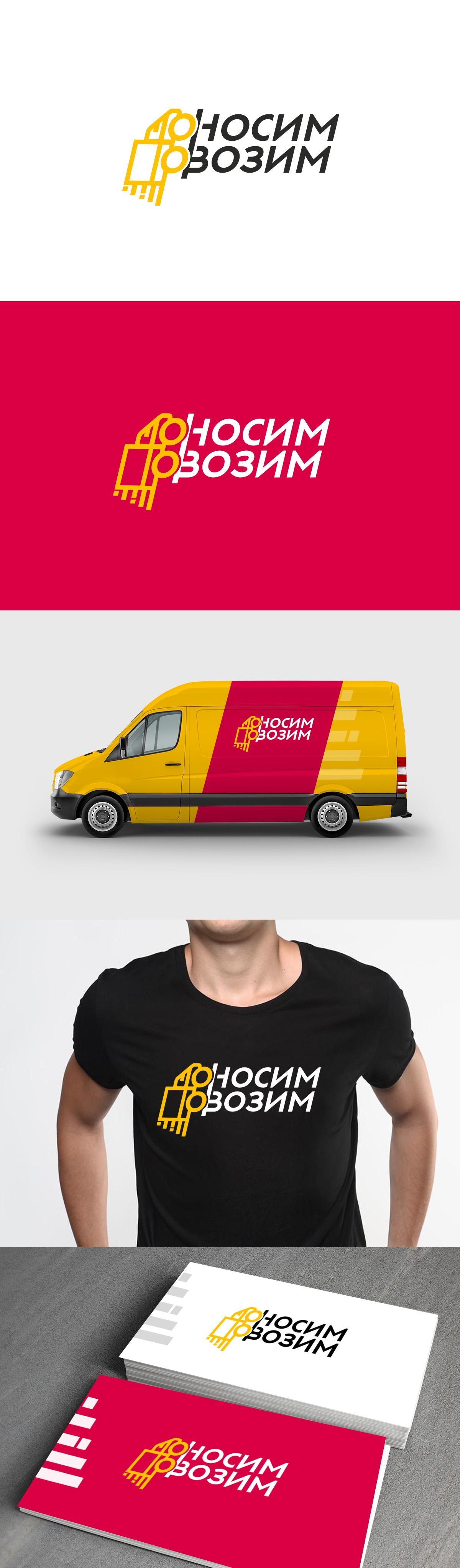 Логотип компании по перевозкам НосимВозим фото f_5075cf8d5d9e5ecf.jpg