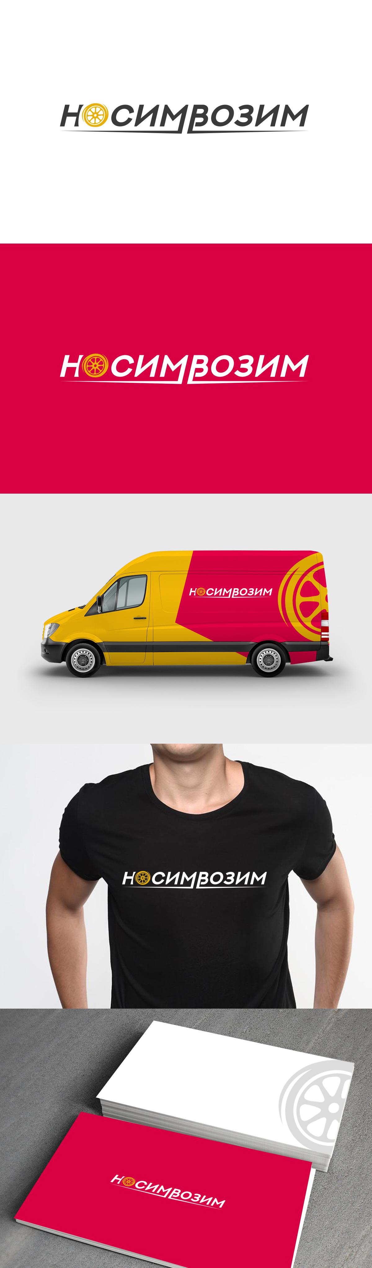 Логотип компании по перевозкам НосимВозим фото f_9665cf7b5d1e88e4.jpg
