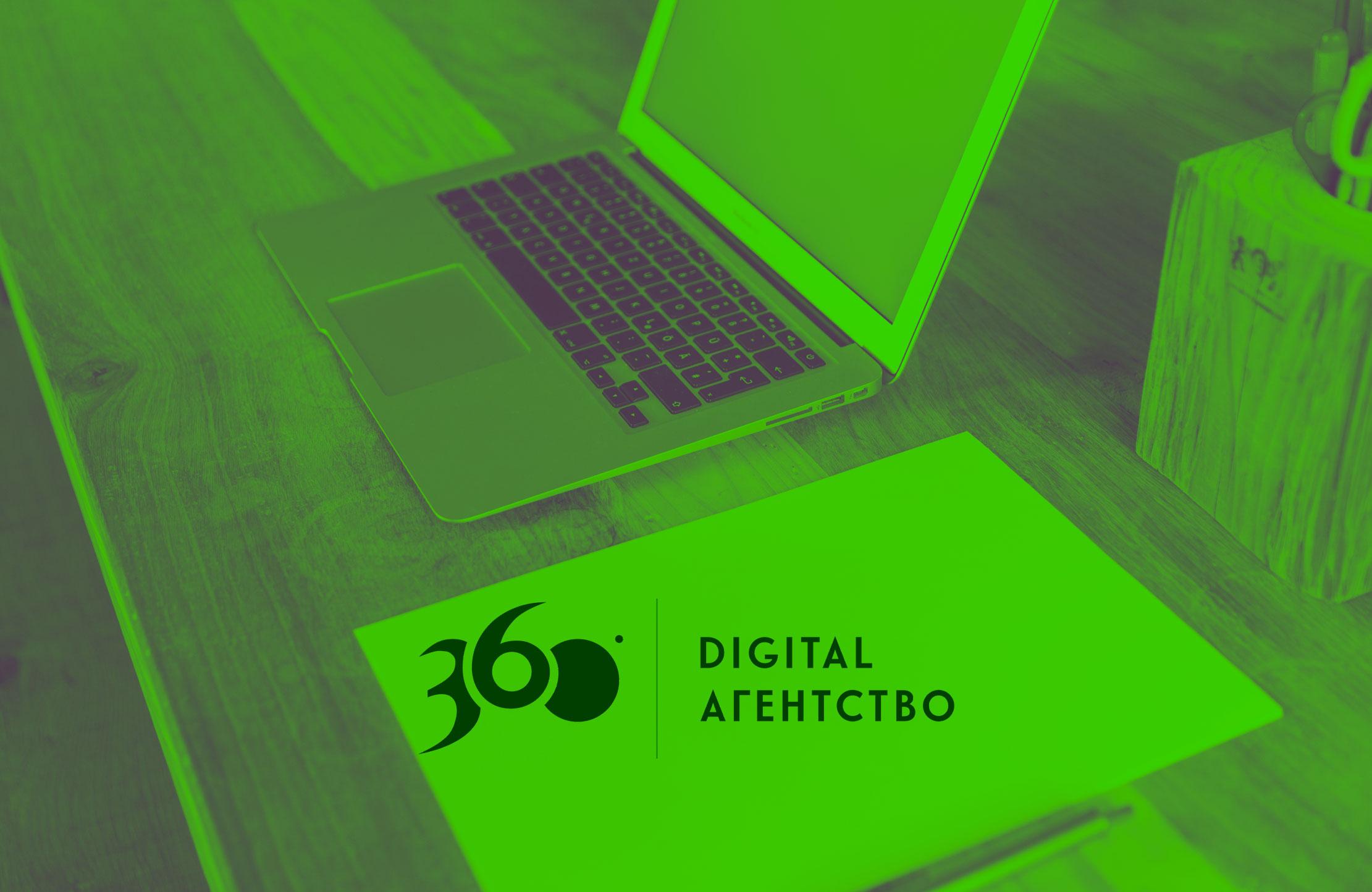 360 // Digital Агентство
