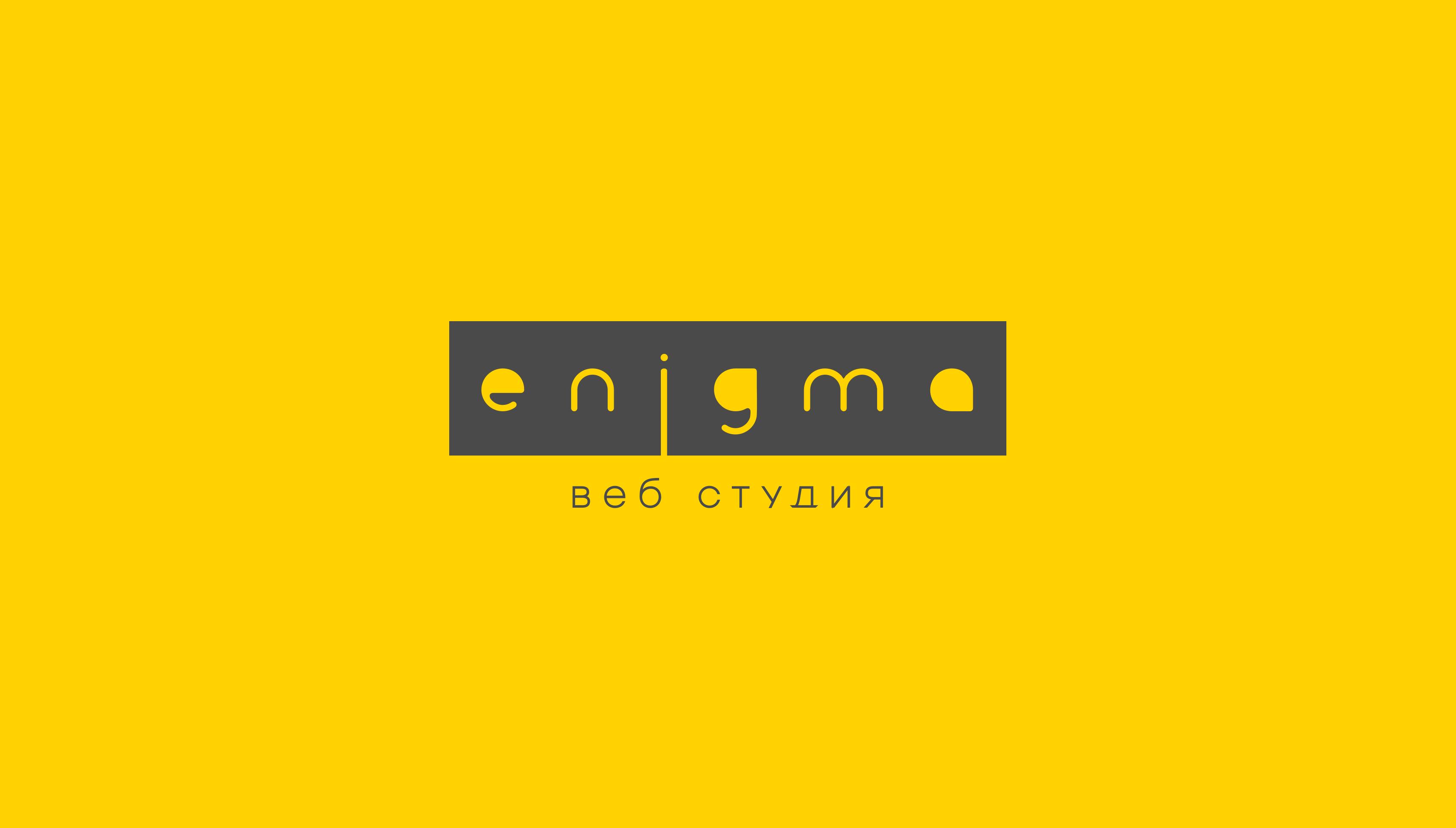 e n i g m a  // веб студия