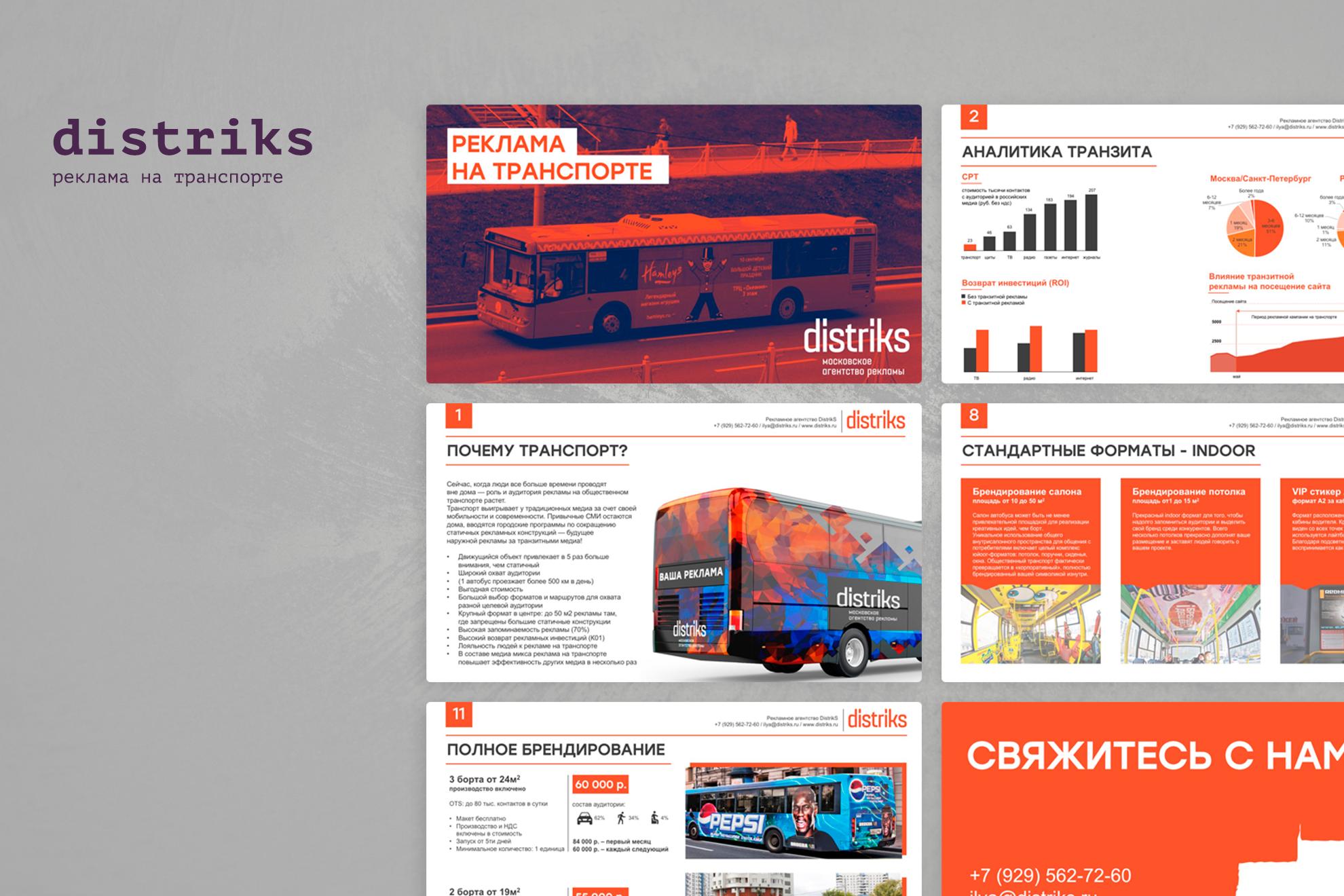 Distriks // реклама на транспорте