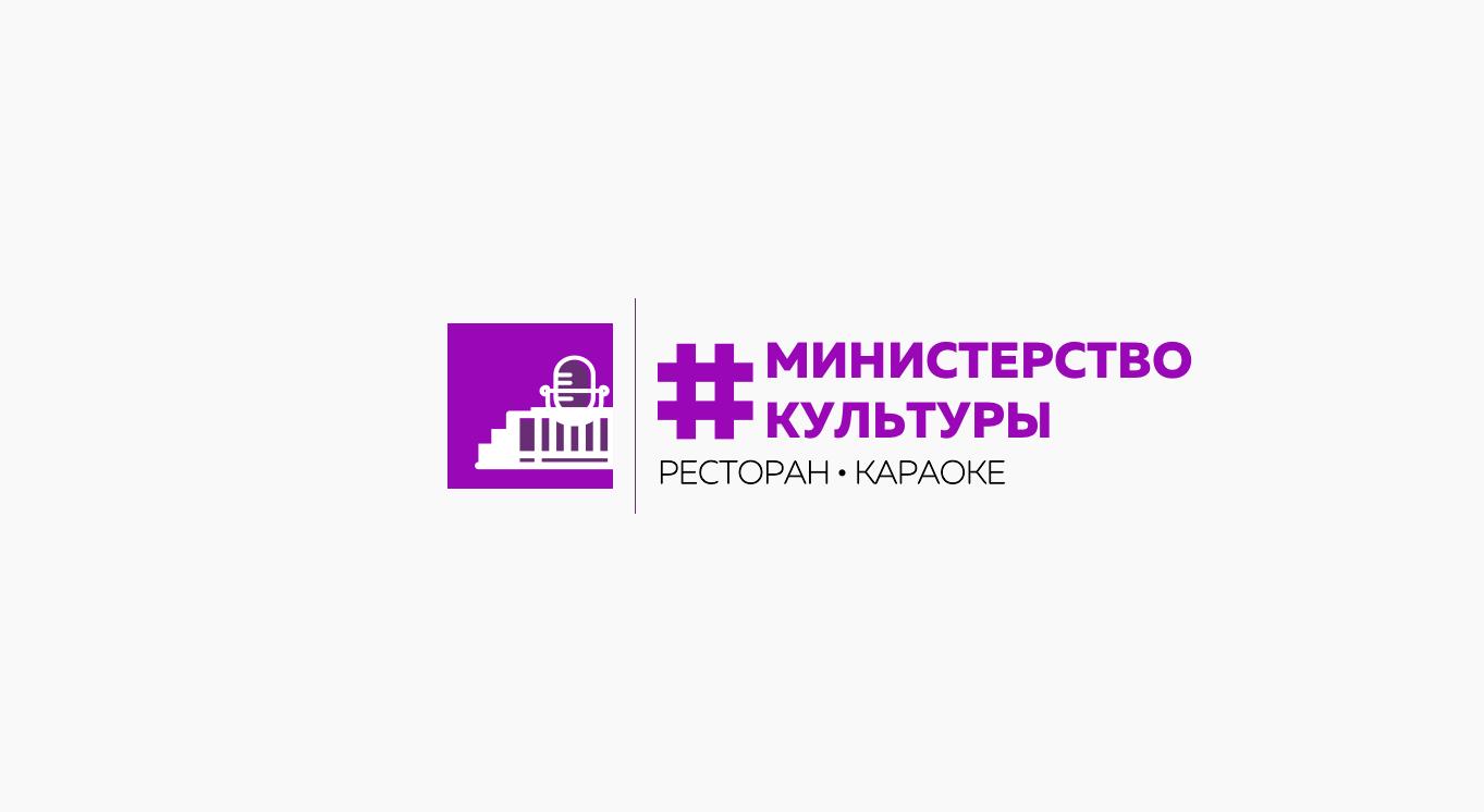 Министерство Культуры //  Ресторан-Караоке