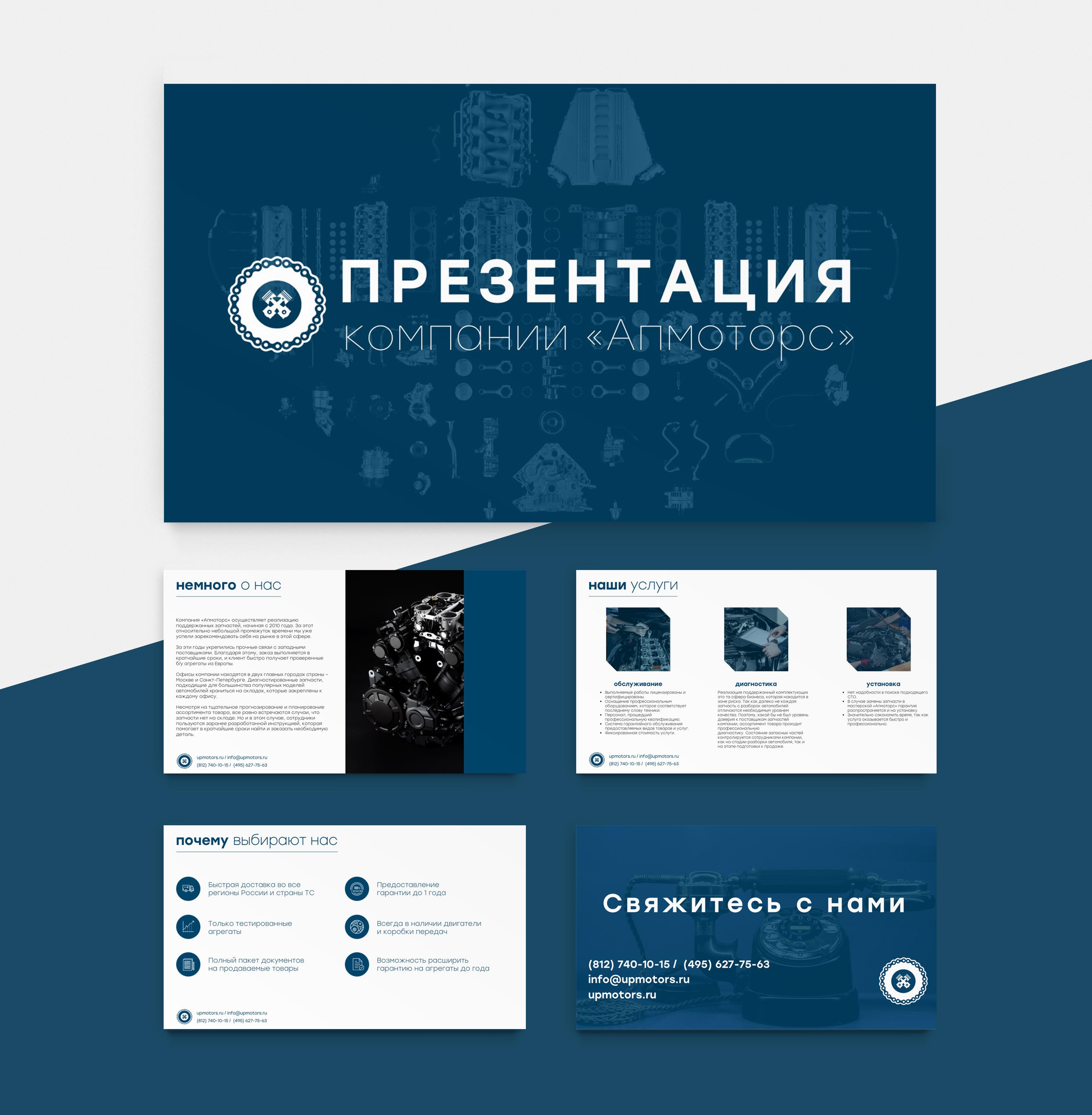 upmotors.ru // контрактные автозапчасти