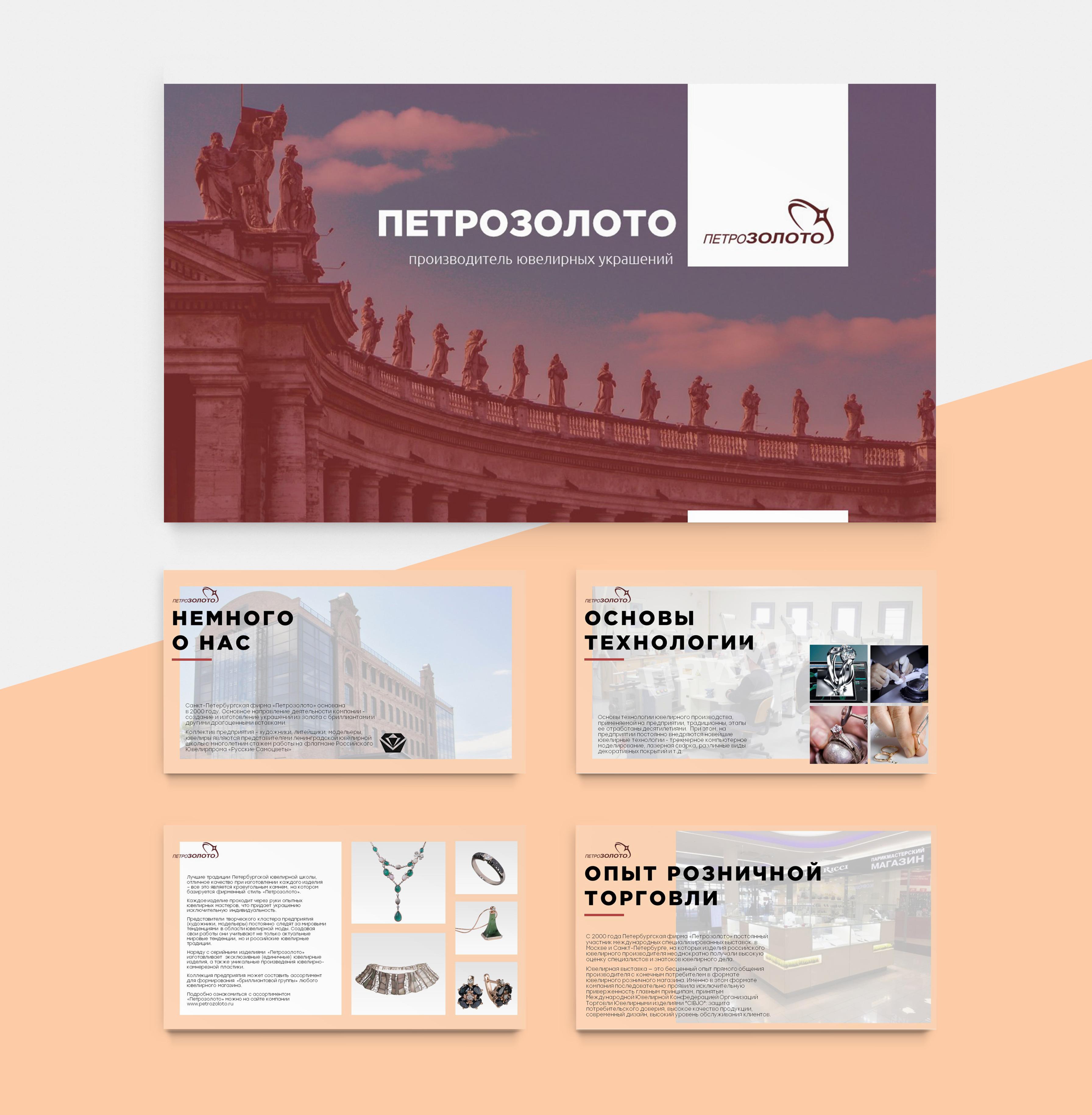 Петрозолото // Презентация ювелирного производителя