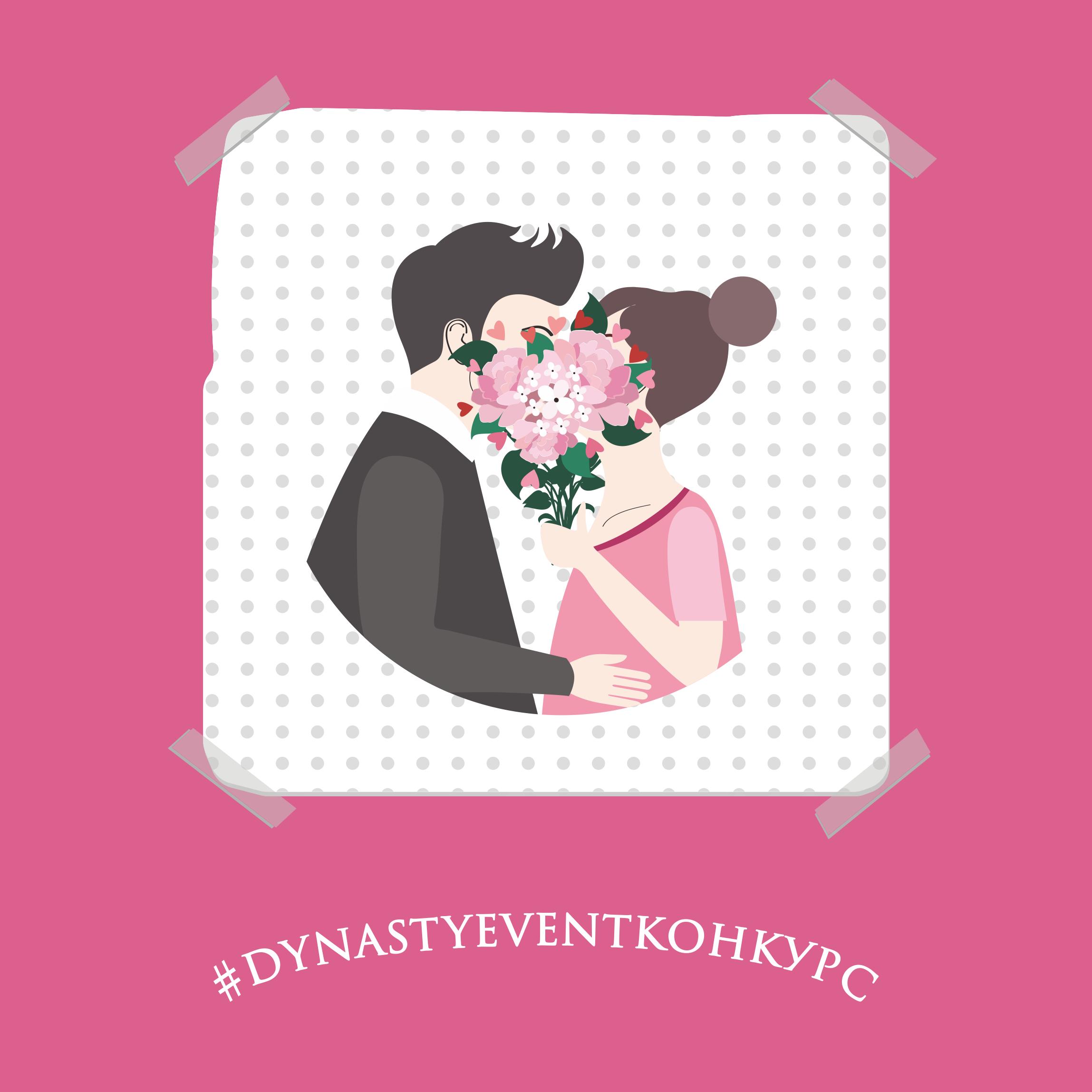 Династия Event // рисунок для Instagram