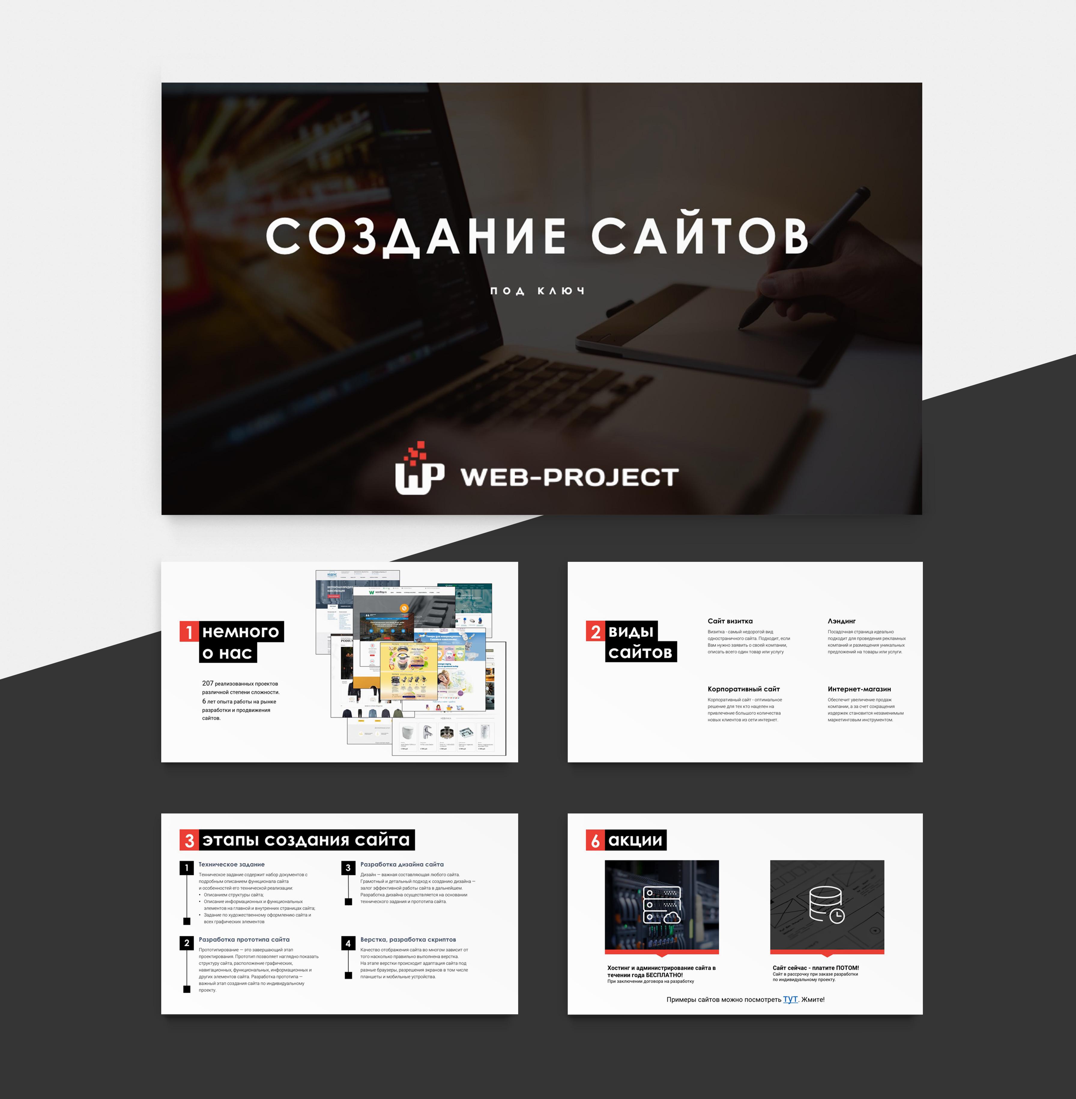 WebProject // презентация веб-студии