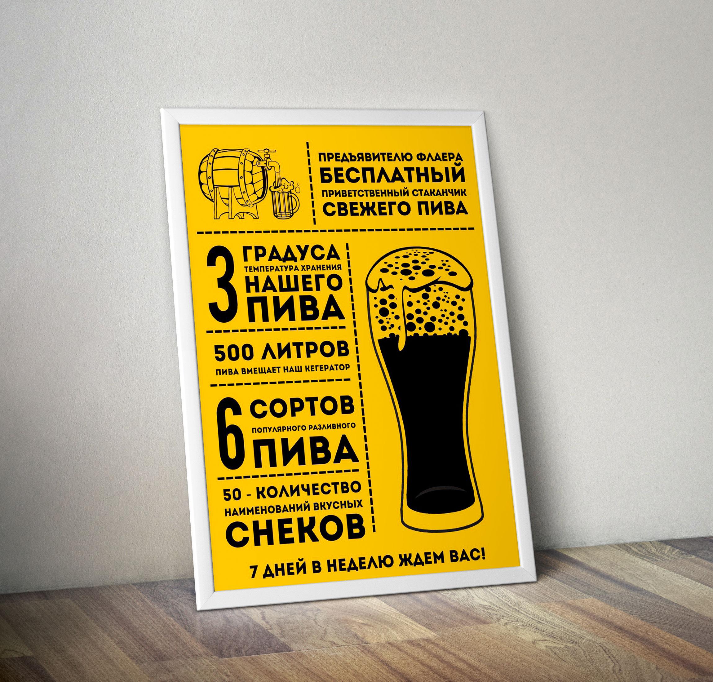 Пивной Маяк // промо-листовка