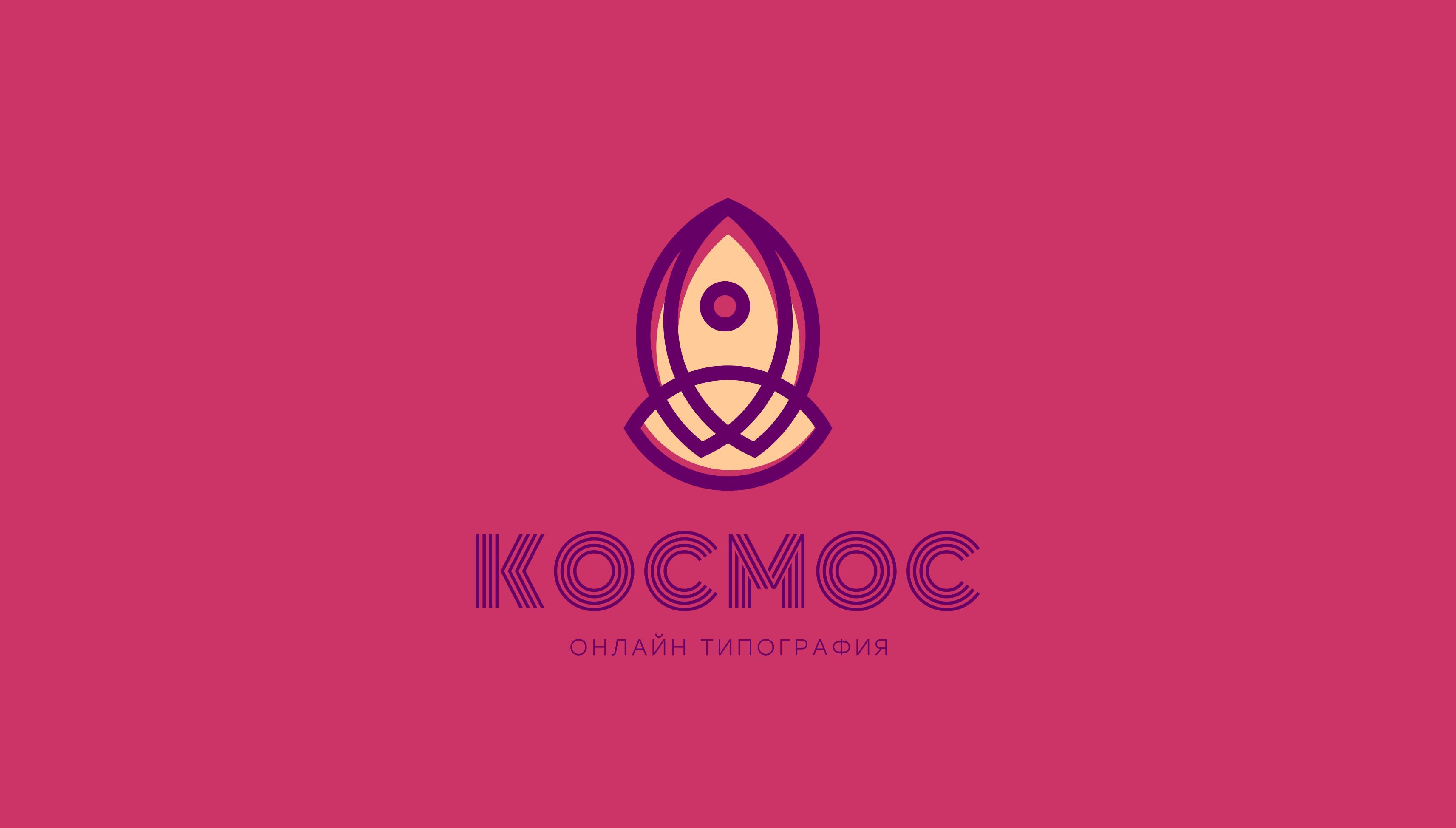 Космос принт // онлайн типография