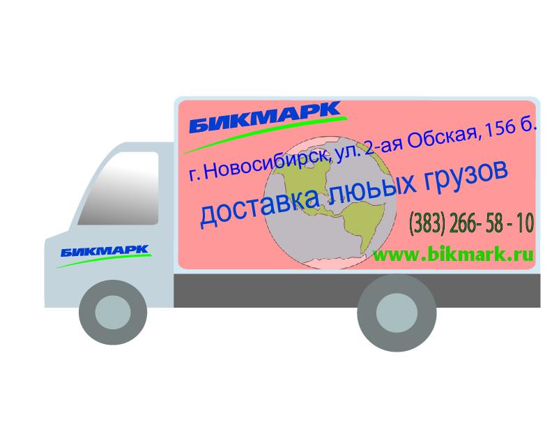 Разработка  рекламы на грузовые машины фото f_0325b2d2f9b89e0b.jpg