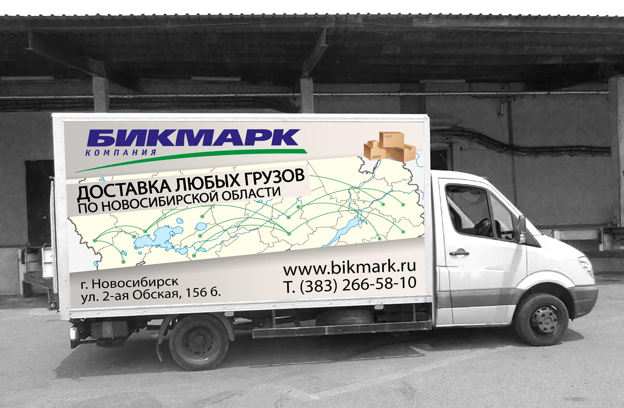 Разработка  рекламы на грузовые машины фото f_0565b2d3442201e6.jpg
