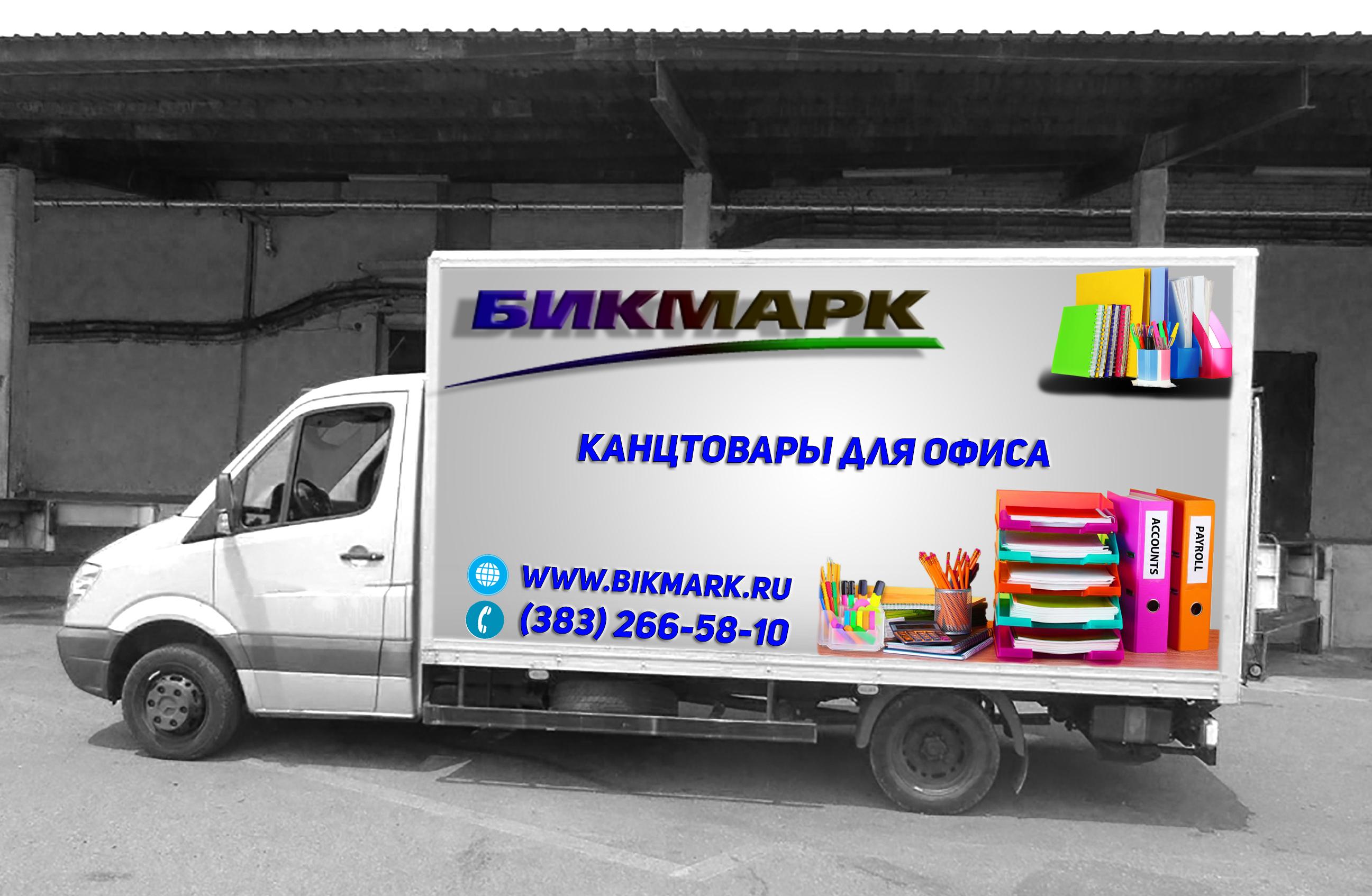 Разработка  рекламы на грузовые машины фото f_4555b2d345b77780.jpg