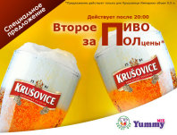 Yummy пол пива)