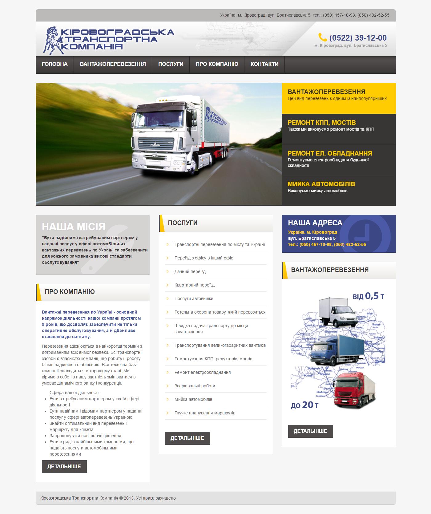 Сайт-визитка для транспортной компании