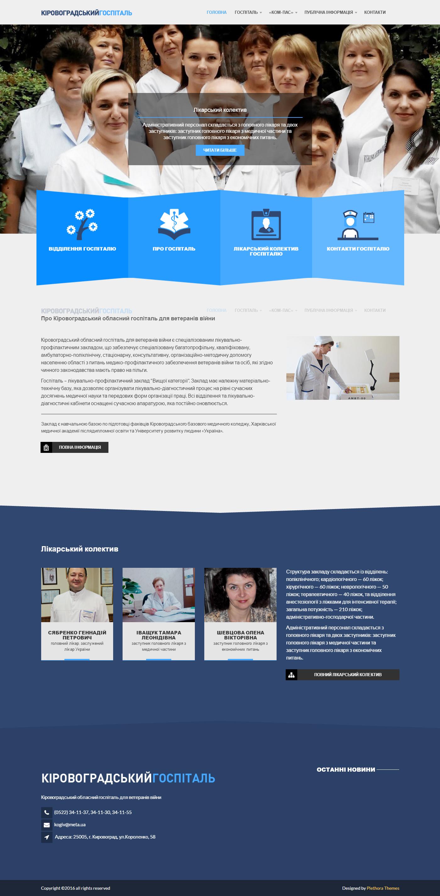Gospital.in.ua - разработка сайта на CMS Wordpress