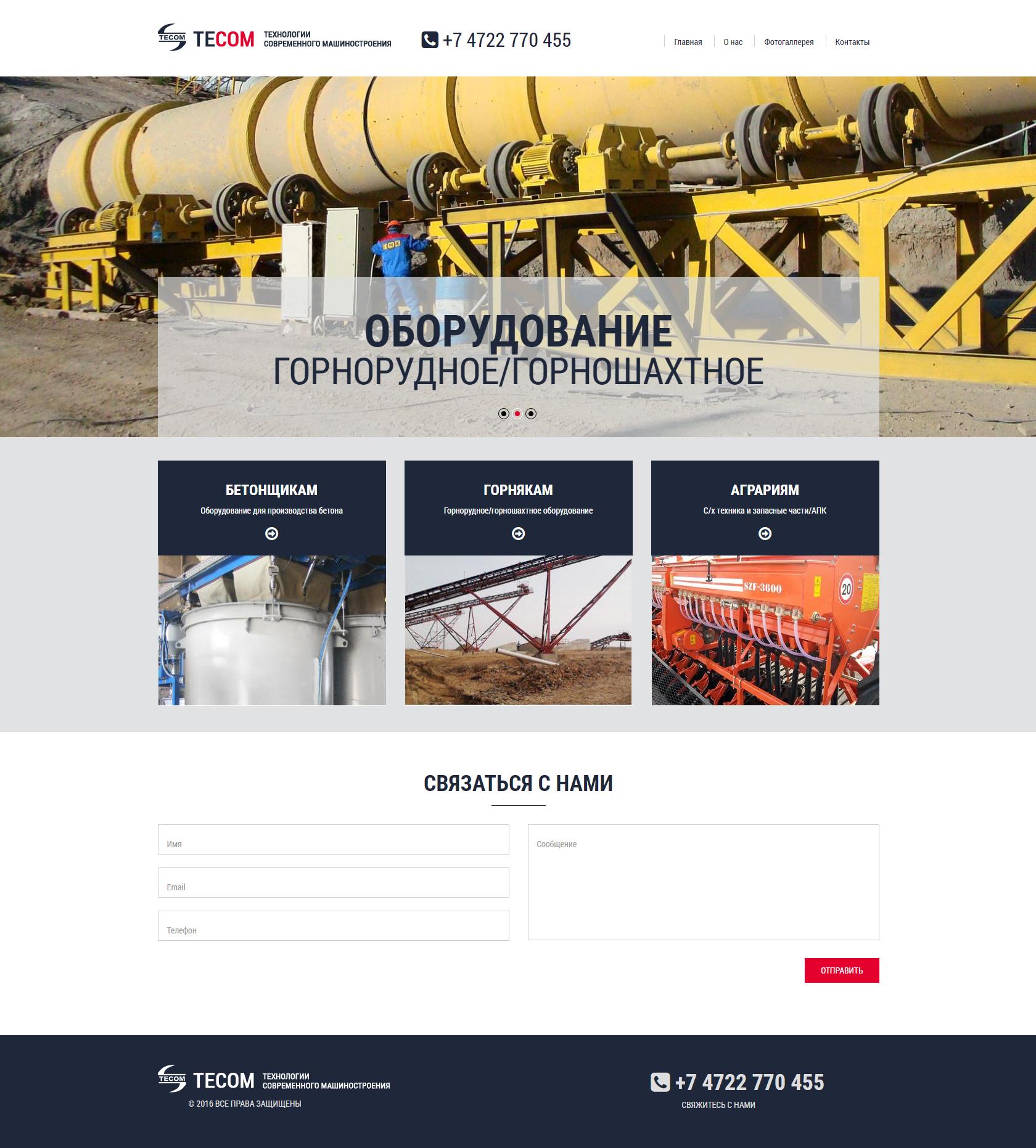 Сайт-каталог для компании ТЕСОМ