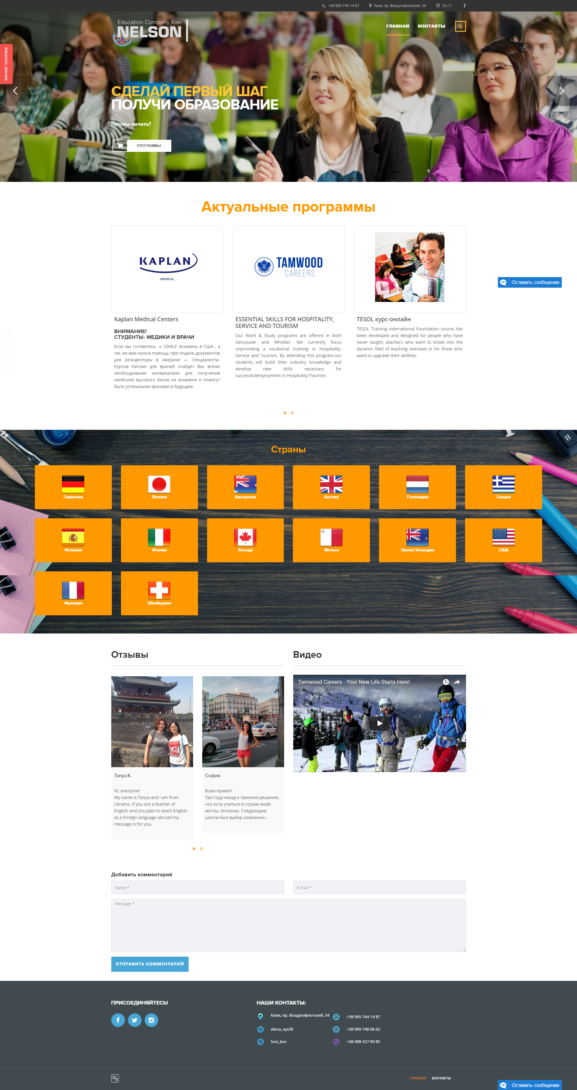 Nelson-education.com - разработка сайта на Wordpress