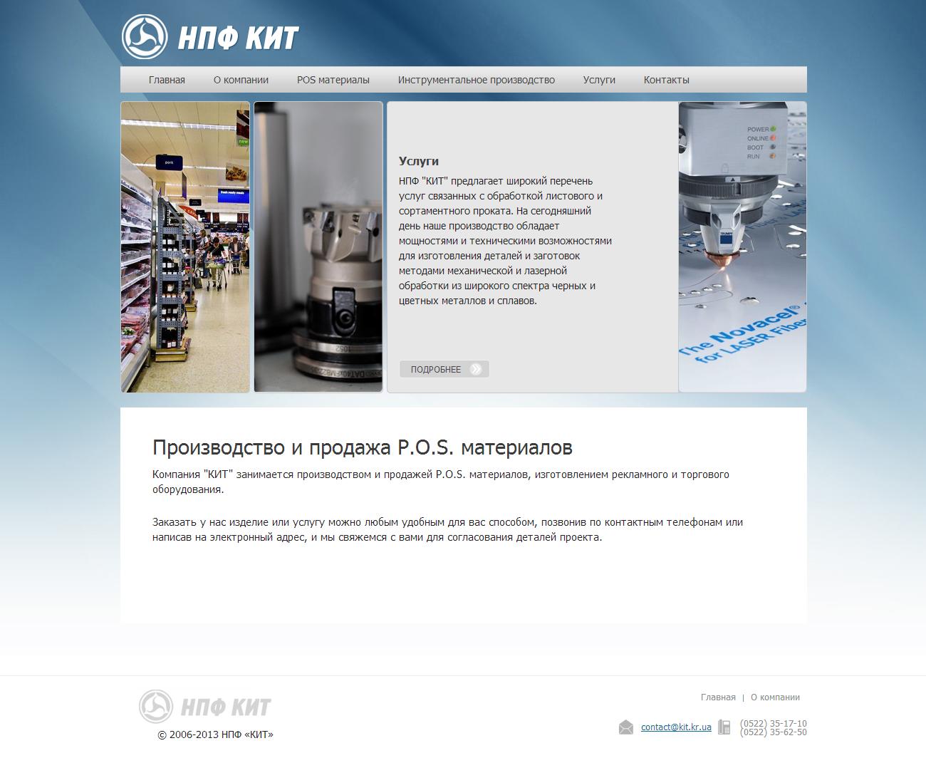 """Компания """"КИТ"""" - производство рекламного и торгового оборудования"""