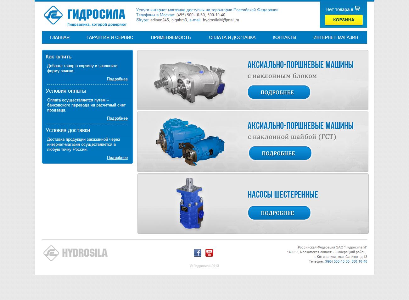 """ЗАО """"Гидросила М"""" - производитель гидравлических силовых машин"""