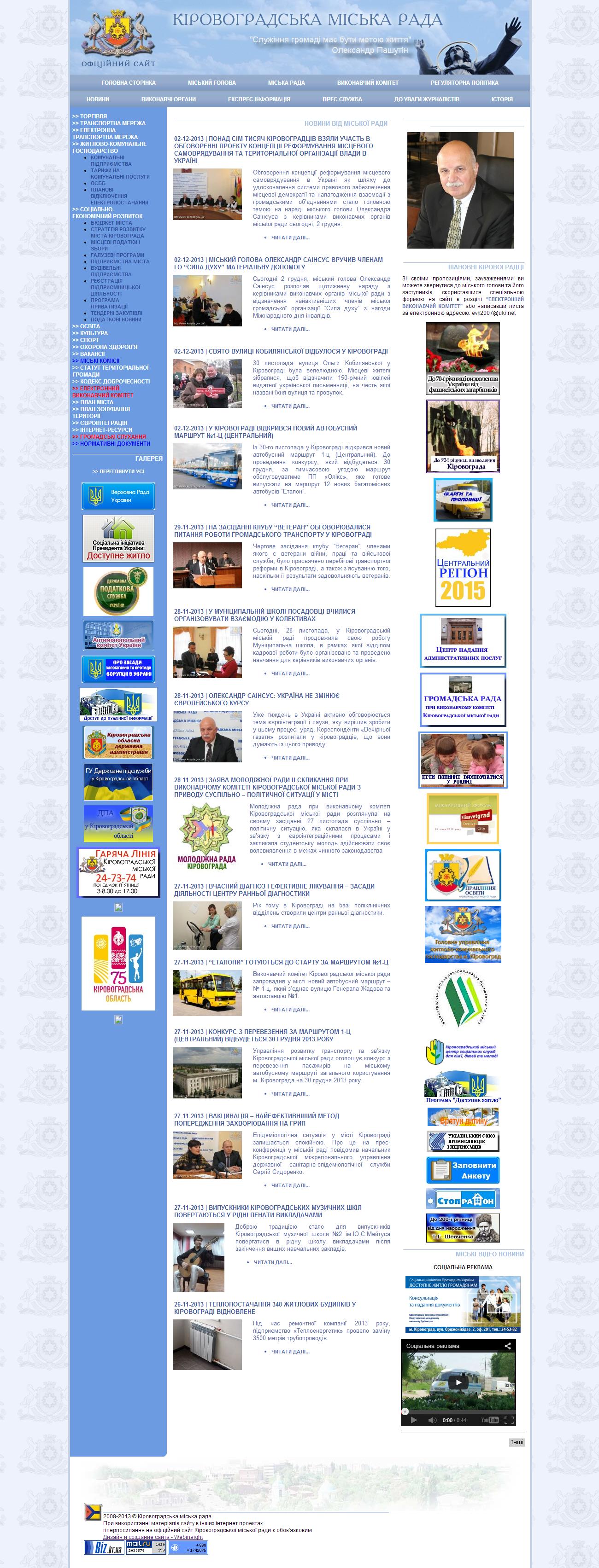 Кіровоградська міська рада - Офіційний сайт Кіровоградської міської ради