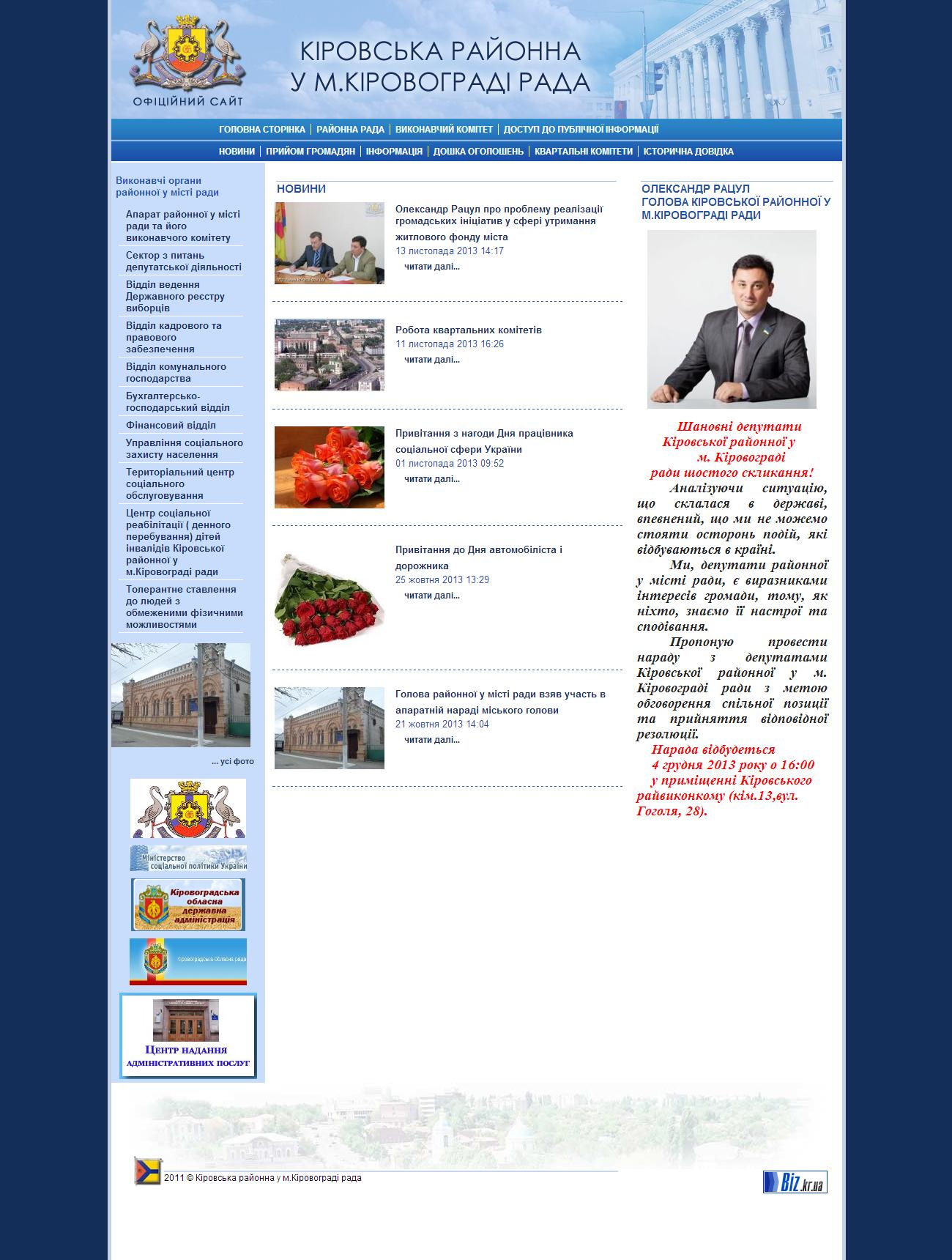 Офіційний сайт Кіровської районної у м. Кіровограді ради
