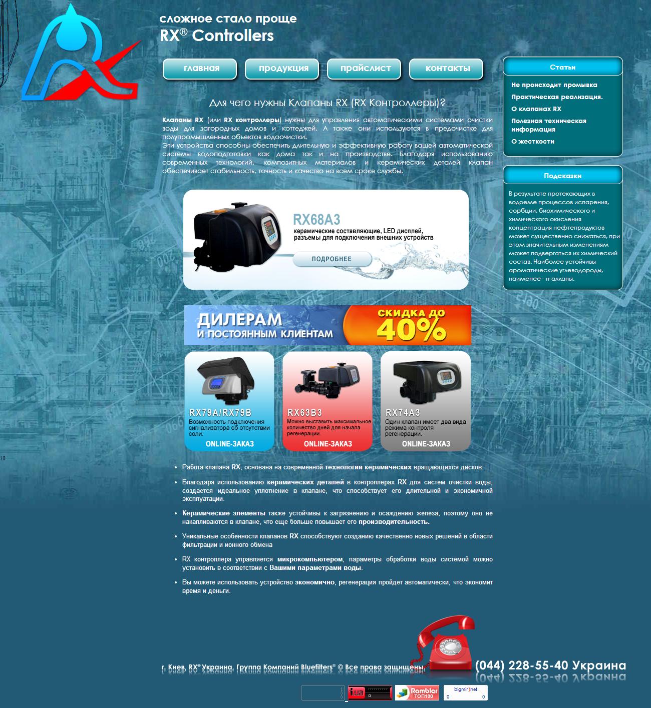 RX Клапаны - Системы очистки воды