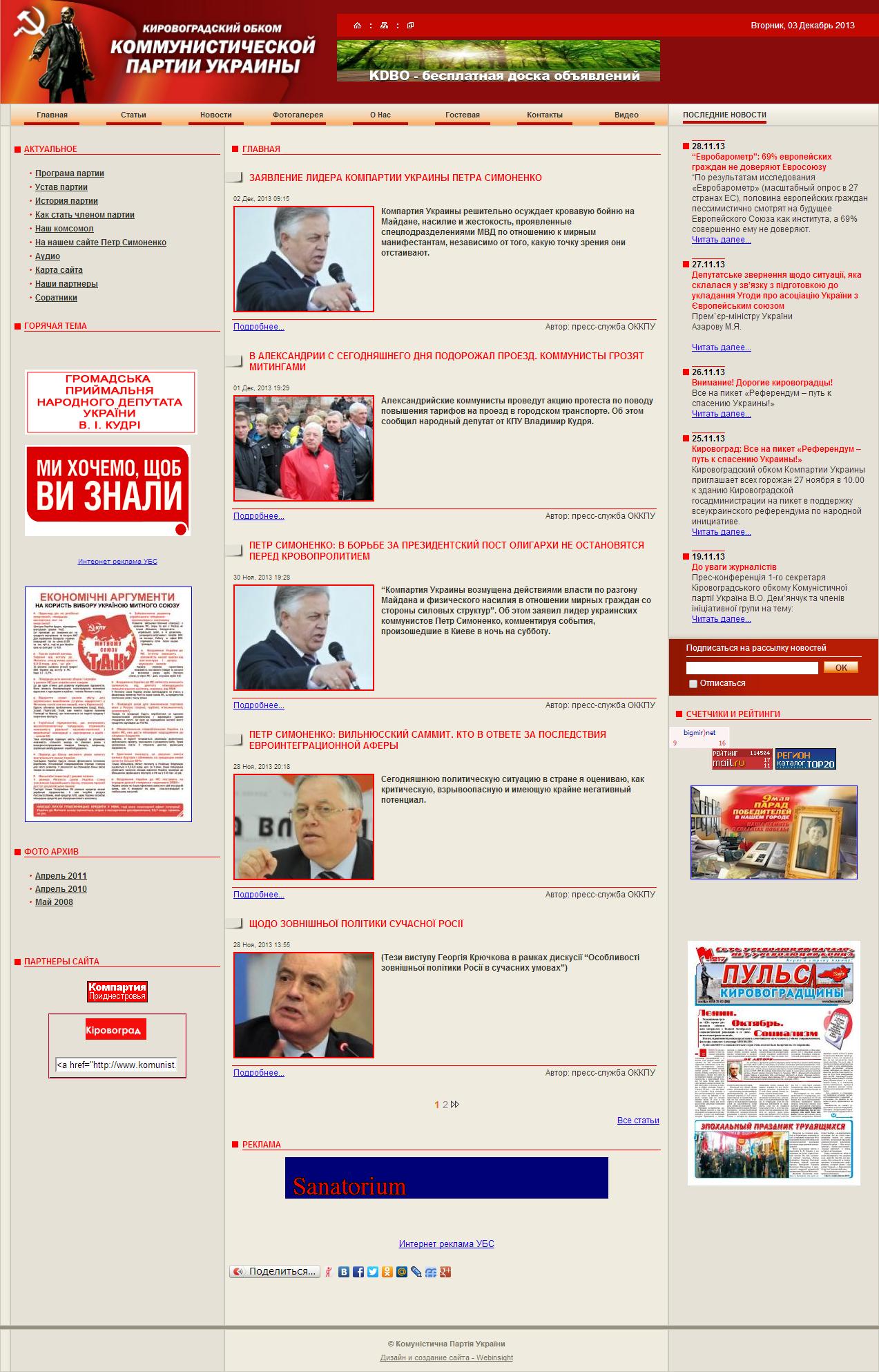 Кировоградский областной комитет Коммунистической партии Украины
