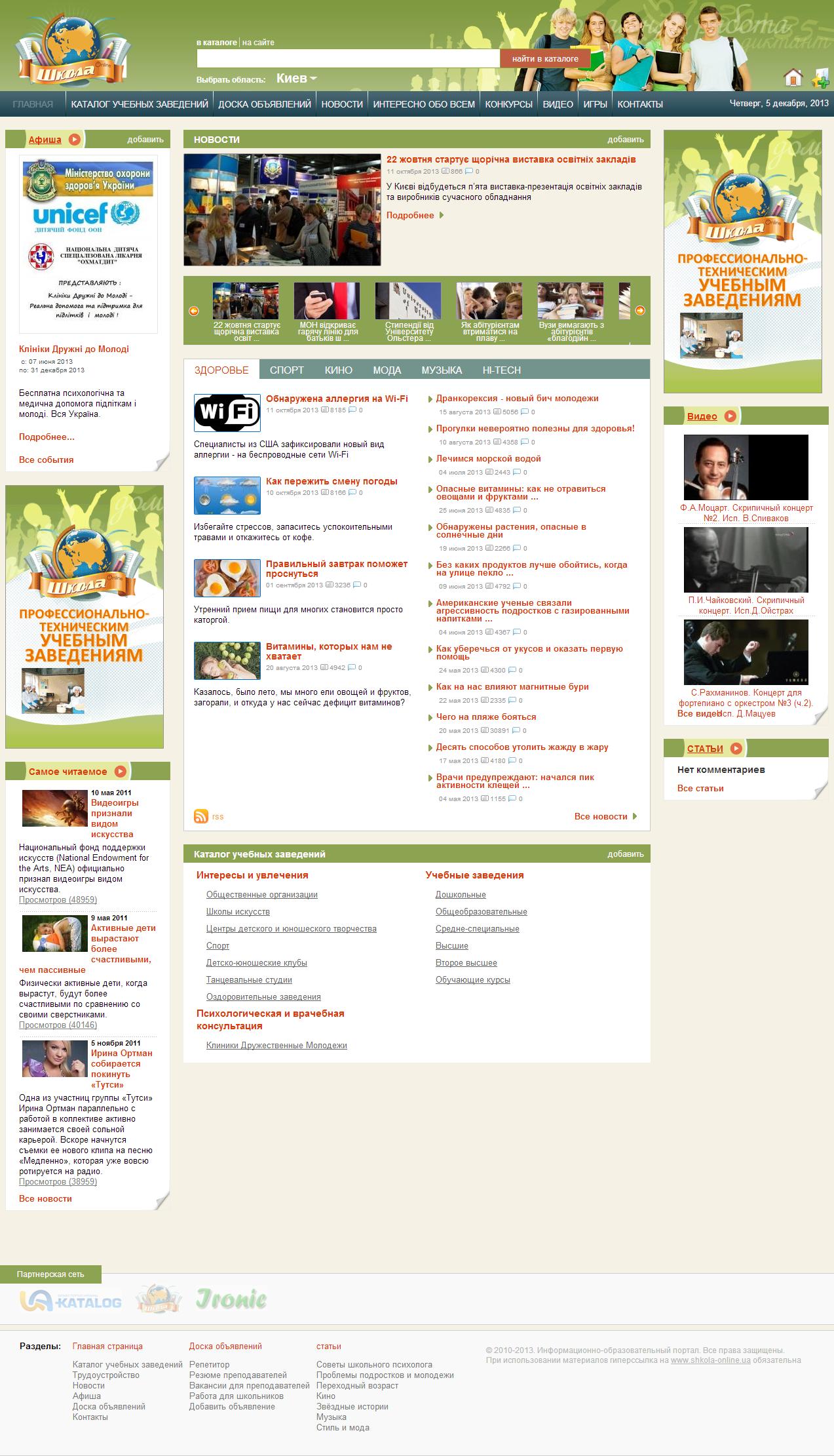 Shkola-Online.ua - Школьный портал