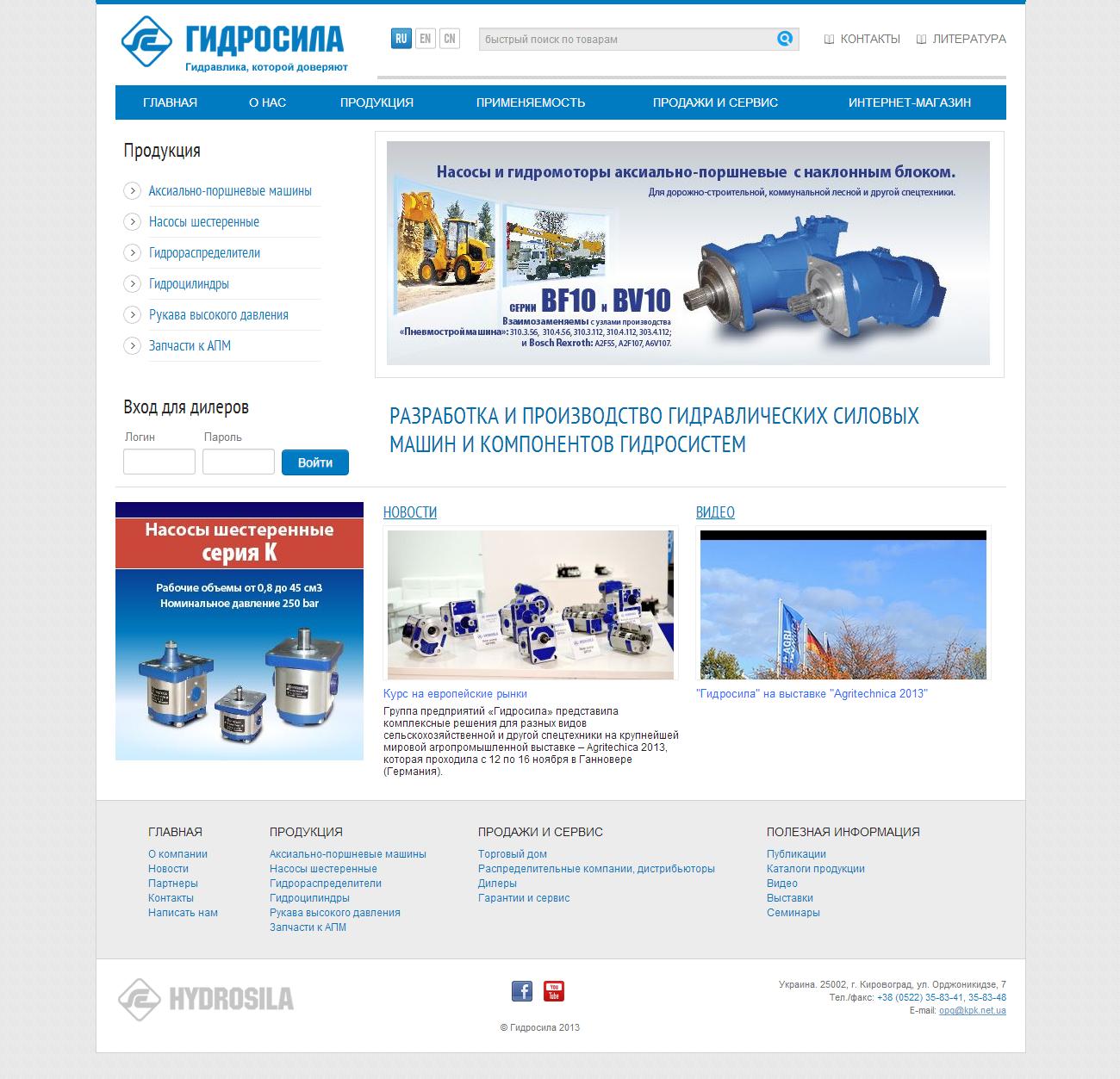 «Гидросила ГРУП» - крупнейший производитель гидравлических машин