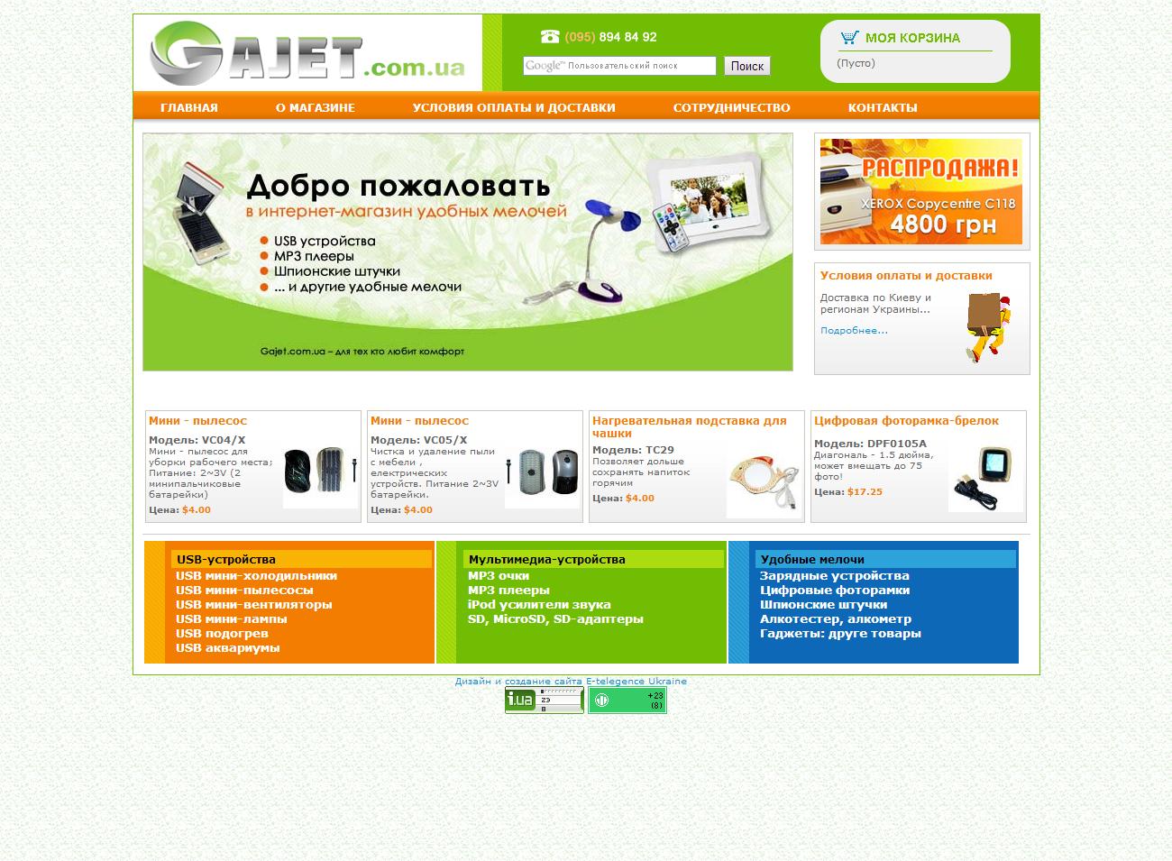 Интернет-магазин гаджетов