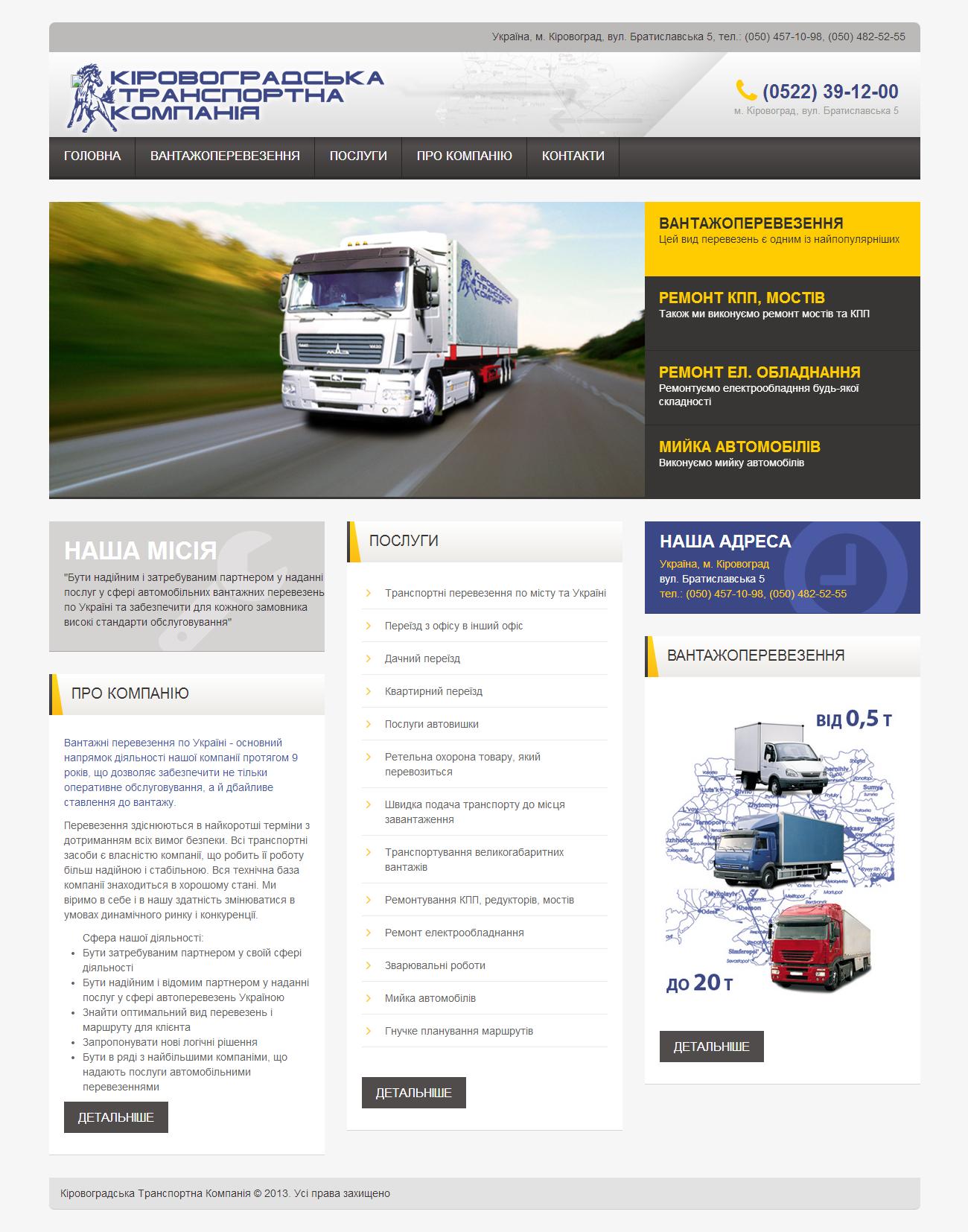 Кировоградская транспортная компания