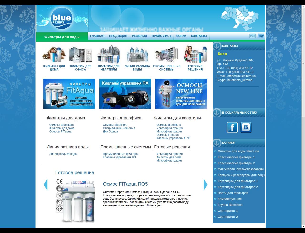 Bluefilters.ua - Фильтры для воды