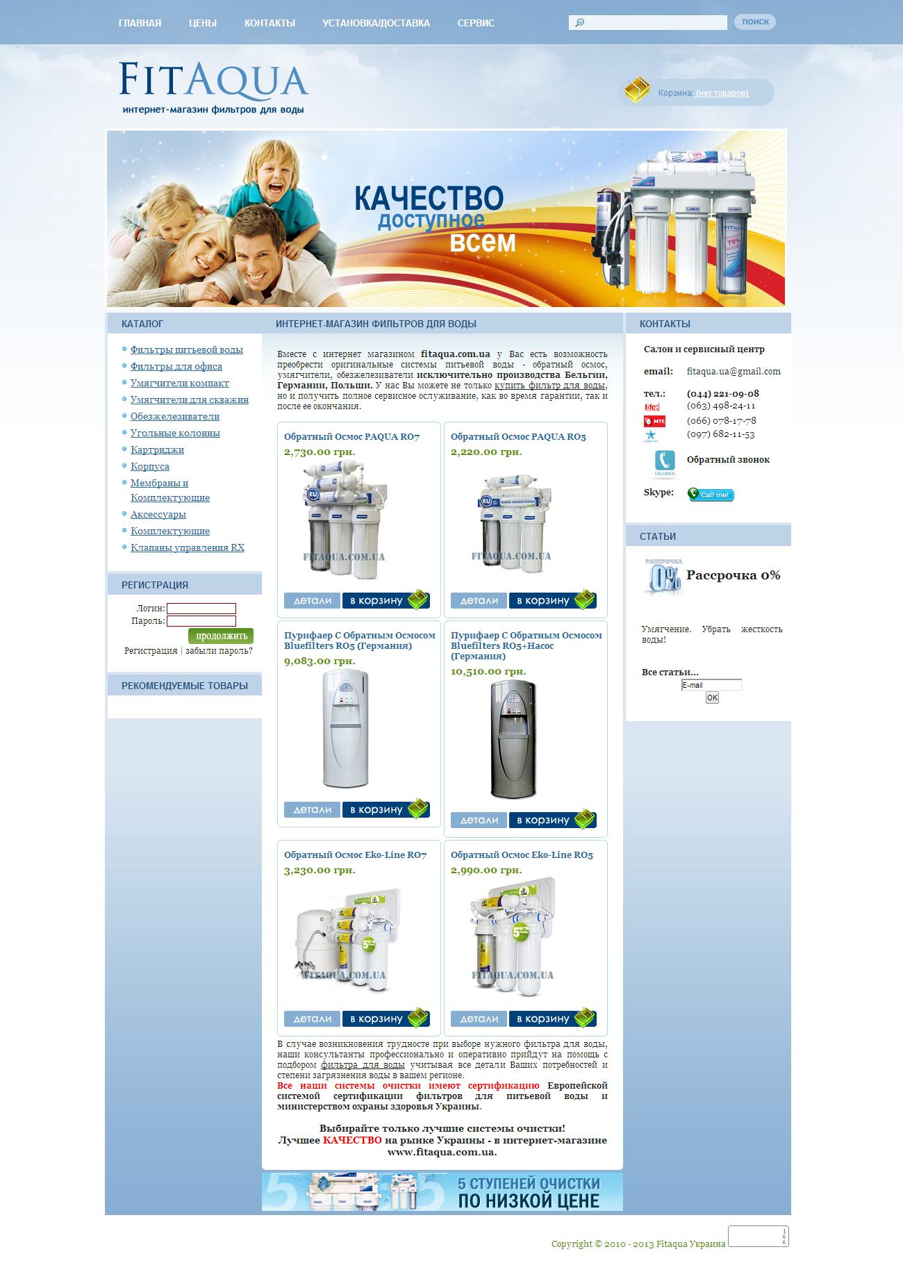Интернет-магазин фильтров для воды