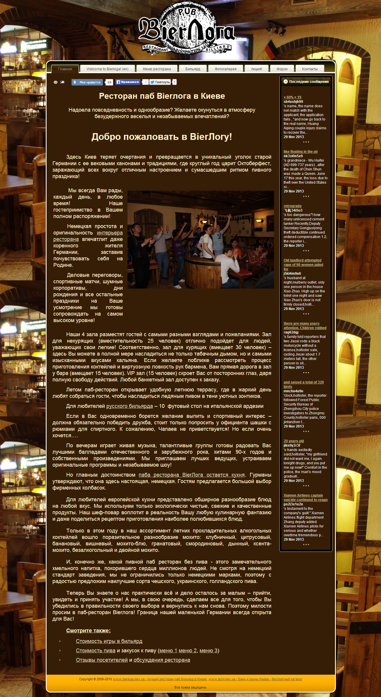 Ресторан паб Bierлога в Киеве
