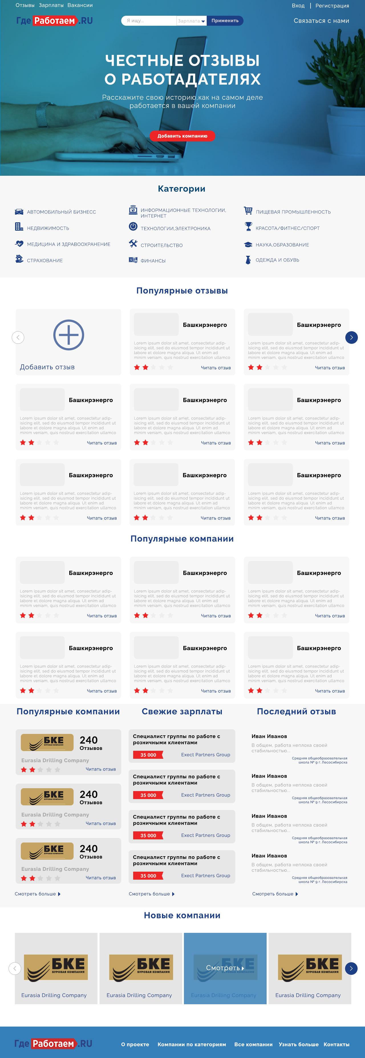 Дизайн сайта (Каталог работодателей)