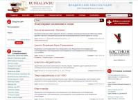 Каталог юристов и адвокатов  (CMS Drupal)
