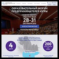 Образовательный Форум предпринимателей Югры [responsive]