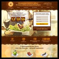 Лендинг - доставка обедов по Санкт-Петербургу