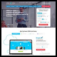 Crm2You - CRM-системы для вашего бизнеса