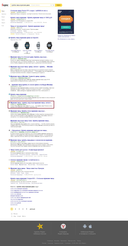 Мужские часы цена - топ-5 Yandex (МСК)
