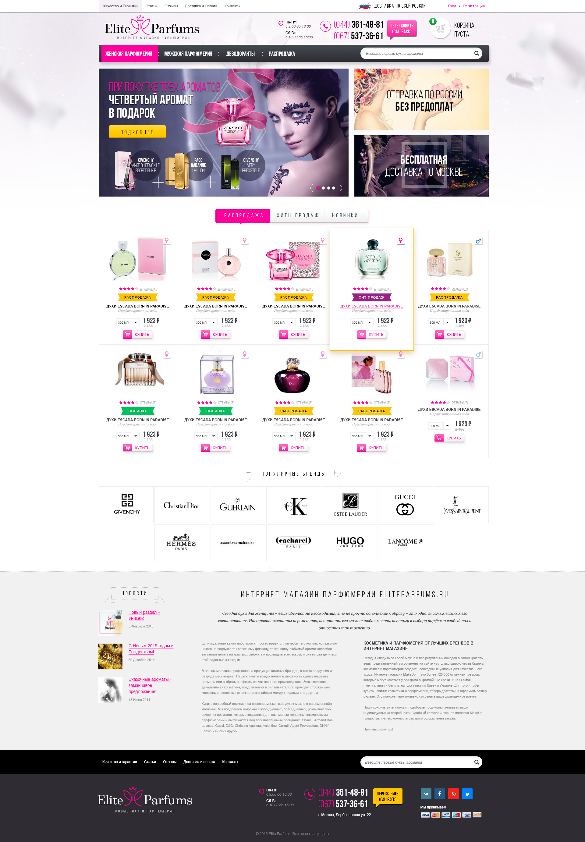 Интернет-магазин парфюмерии (elite-parf.ru)