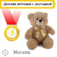 Детские игрушки с доставкой - топ-3 Yandex