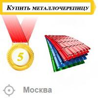 Купить металлочерепицу