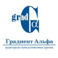 """Аудиторская компания """"Градиент Альфа"""""""