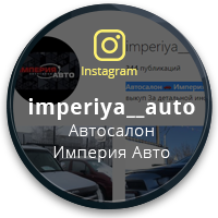 instagram.com/imperiya__auto