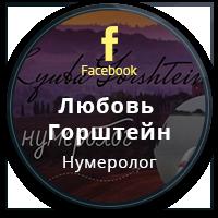 facebook.com/NumerologGorshteyn/