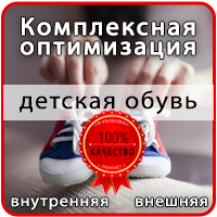 Оптимизация интернет-магазина детской обуви