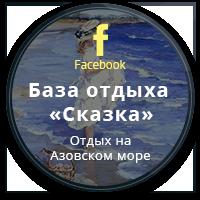 facebook.com/SkazkaAzovskoeMore