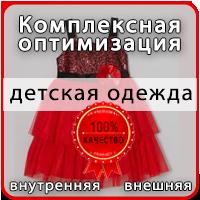 Оптимизация магазина детской одежды