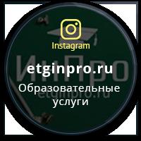 instagram.com/etginpro.ru/